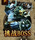 武之霸主挑战BOSS